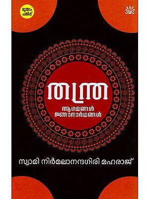 Tantra Agamangal Njanarthangal (Malayalam)