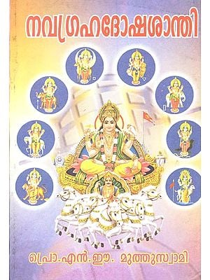 Navagraha Dosha Shanti (Malayalam)