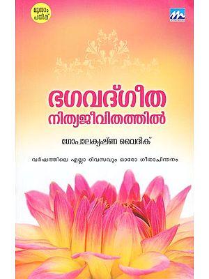 Bhagavad Gita Nithya Jeevithathil (Malayalam)