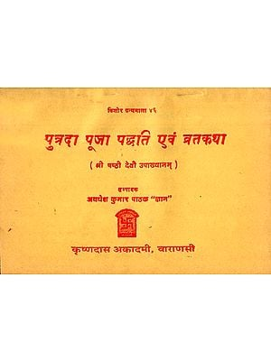 पुत्रदा पूजा पद्धति एंव व्रतकथा: Putrada Puja Paddhati and Vrata Katha