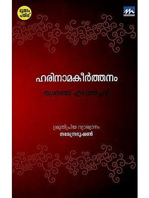 Harinama keerthanam (Malayalam)