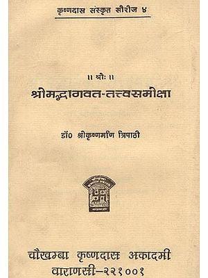 श्रीमद्भागवत-तत्त्वसमीक्षा: The Essence of Shrimad Bhagavat