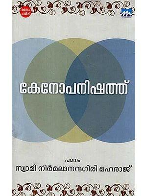 Kenopanishath (Malayalam)