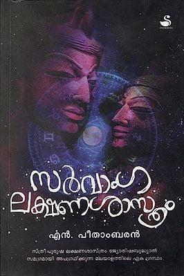 Sarvamgalakshanasasthram (Malayalam)