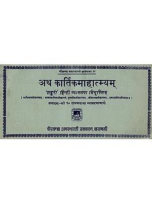 अथ कार्तिकमहात्म्यम्: Kartik Mahatmya (An Old and Rare Book)