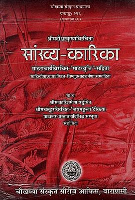 सांख्य-कारिका- माठरा चार्य विरचित- माठरवृत्ति-सहिता: Samkhya Karika- The Matharavritti of Matharacarya