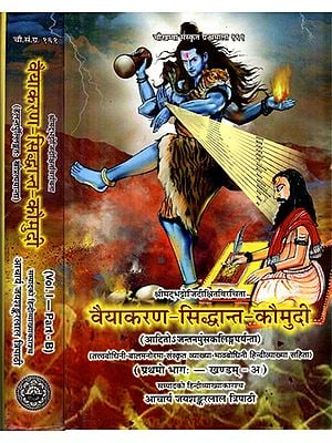 वैयाकरण- सिद्धान्त- कौमुदी - Vyakarana Siddhanta Kaumudi (Vol 1- 2 Parts)