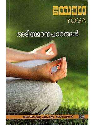 Yoga-Adisthanapadangal (Malayalam)