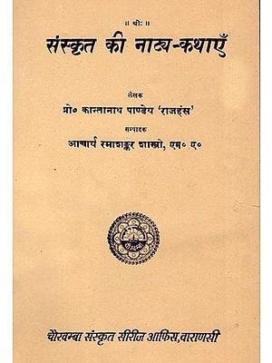 संस्कृत की नाटय कथाएँ: Dramatic Stories of Sanskrit (An Old and Rare Book)