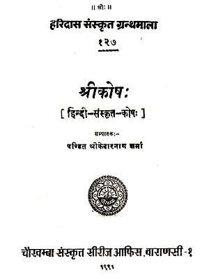 श्रीकोष (संस्कृत एवं हिंदी अनुवाद): Shri Kosh (An Old Book)