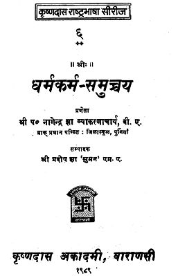 धर्मकर्म- समुच्चय: A Collection of Various Religious Practices (An Old and Rare Book)