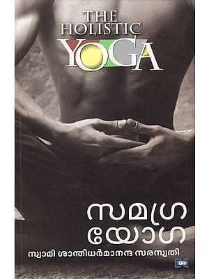 The Holistic Yoga (Malayalam)