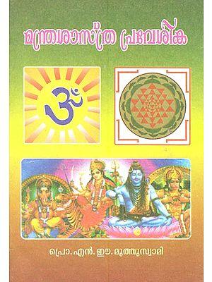 Mantra Sastra Pravesika (Malayalam)