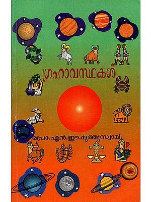 Jyotishathil Grahavasthakal (Malayalam)