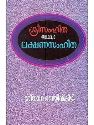 Sri Samhita (Malayalam)