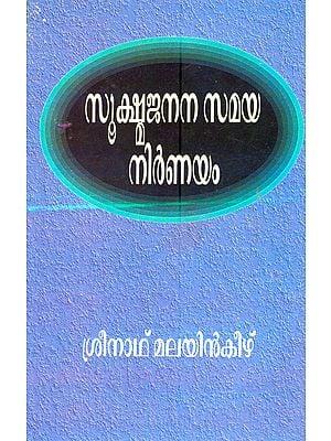 Sokshma Janana Samayam (Malayalam)