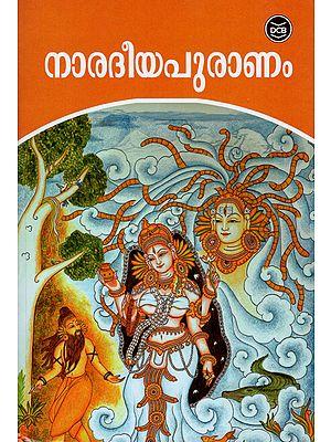 Naradeeya Mahapuranam (Malayalam)