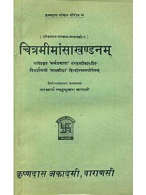 चित्रमीमांसाखण्डनम्: Chitra Mimamsa Khandanam (An Old and Rare Book)