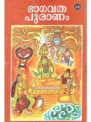 Srimad Bhagavatha Puranam (Malayalam)