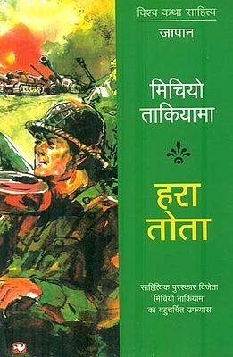 हरा तोता: Green Parrot (Fiction)