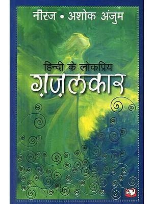 हिंदी के लोप्रिय गजलकार: Hindi ke Lokpriye Gazalkar (Poetry)