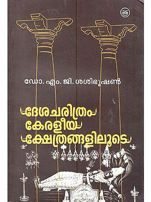 Desacharithram Keraleeyak Shethranga Liloote (Malayalam)
