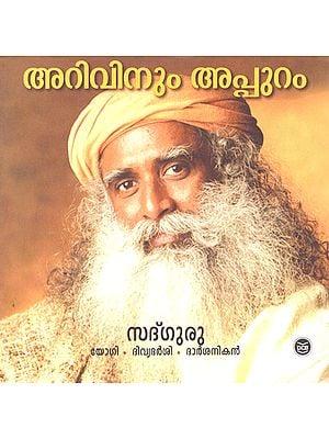 Mystic's Musings (Malayalam)