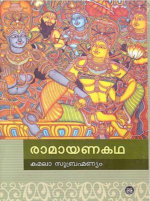 Ramayana (Malayalam)