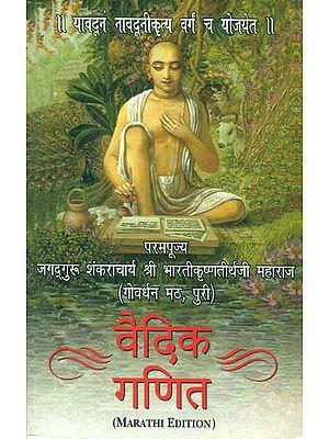 वैदिक गणित: Vedic Mathematics (Marathi)