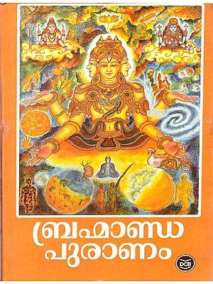 Brahmanda Mahapuranam (Malayalam)