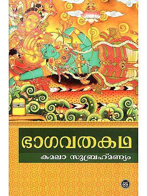 Srimad Bhagavatham (Malayalam)