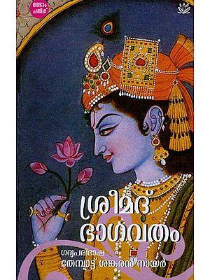 Shrimad Bhagavatham (Malayalam)