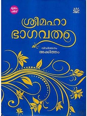 Shri Maha Bhagavatham (Malayalam)