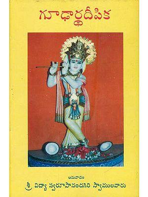 శ్రీ  మద్భగవద్లిత గూఢార్థదీపిక: Shrimad Bhagawad Gita - A Secrets (Telugu)