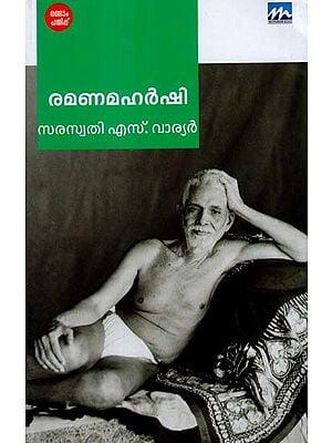 Ramana Maharshi (Malayalam)