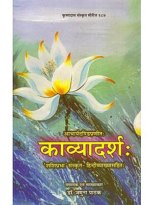 काव्यादर्शः : Kavyadarsha (With 'Shashiprabha' Sanskrit-Hindi Commentaries)
