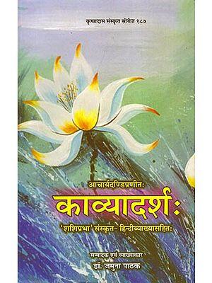 काव्यादर्शः : Kavyadarsha (With 'Shashiprabha' Sanskrit-Hindi Commentaries)