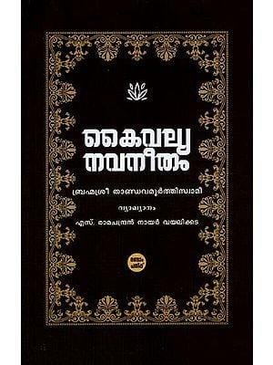 Kaivalya Navaneetham (Malayalam)