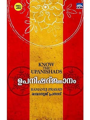Know The Upanishads (Malayalam)