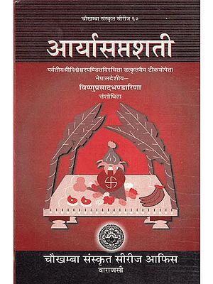 आर्यासप्तशती: Arya Saptashati