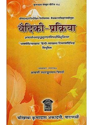 वैदिकी-प्रक्रिया(संस्कृत एवम् हिन्दी अनुवाद): Vaidiki-Prakriya of Siddhanta Kaumudi