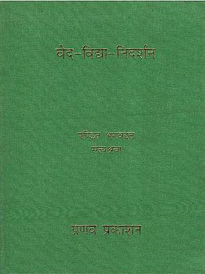 वेद-विद्या-निदर्शन: Vedas and Science