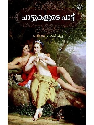 Songs of Songs (Malayalam)