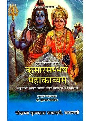 कुमारसम्भवं महाकाव्यम्(संस्कृत एवम् हिन्दी अनुवाद): Kumar Sambhavam Mahakavyam of Mahakavi Kalidasa