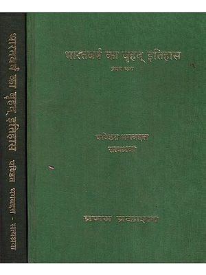 भारतवर्ष का बृहद् इतिहास: Complete History of India (Set of 2 Volumes)