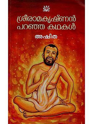 Shri Ramakrishnan Paranja Kathakal (Malayalam)