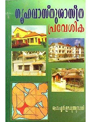 Griha Vasthu Sastra Pravesika (Malayalam)