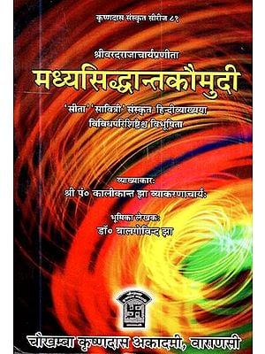 मध्यसिद्धान्तकौमुदी : Madhya Siddhanta Kaumudi