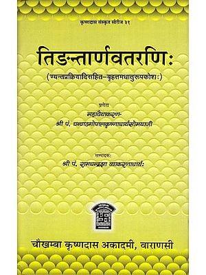 तिङन्तार्णवतरणिः : Simple Form of Sanskrit Verbs (Grammarian at the Court of H.H. The Maharaja of Vizianagram)