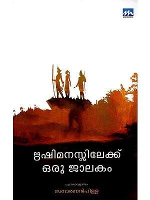 Rishimanassilekku Oru Jalakam (Malayalam)